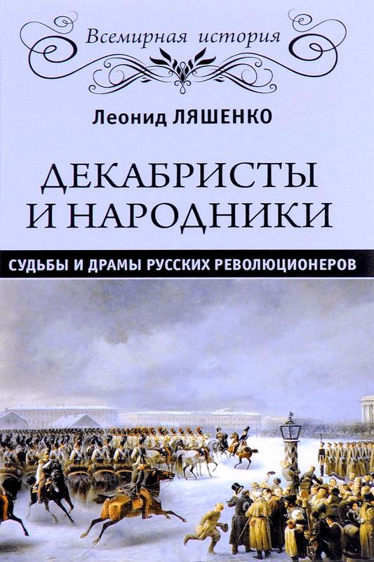 Декабристы и народники. Судьбы и драмы русских революционеров - купить и читать книгу