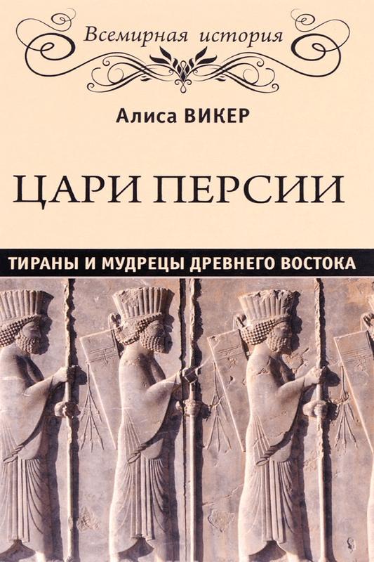 """Купить книгу """"Цари Персии. Тираны и мудрецы Древнего Востока"""""""