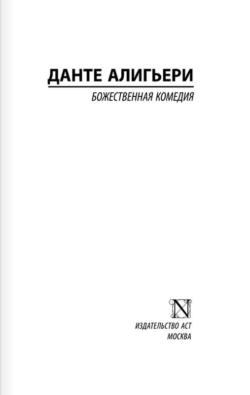 """Купить книгу """"Божественная комедия"""""""