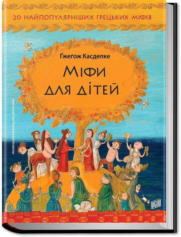 """Купить книгу """"Міфи для дітей"""""""