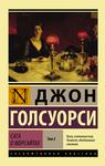Сага о Форсайтах. В 2 томах. Том 2