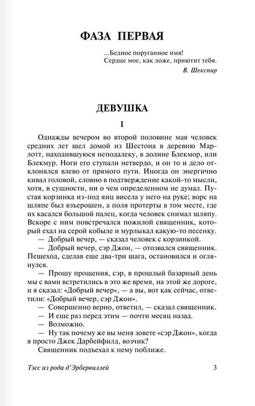 """Купить книгу """"Тэсс из рода д'Эрбервиллей"""""""