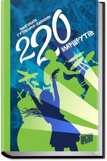220 маршрутів - купить и читать книгу