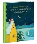 """Купить книгу """"Жизнь и приключения Санта-Клауса"""""""