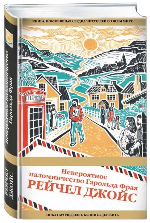 """Купить книгу """"Невероятное паломничество Гарольда Фрая"""""""