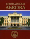 Енциклопедія Львова. Т. 2