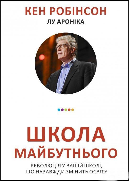 "Купить книгу ""Школа майбутнього"""