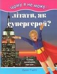 Чому я не можу літати, як супергерой?
