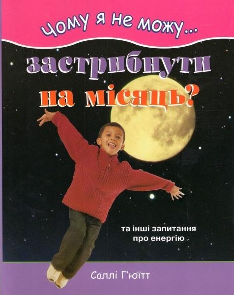"""Купить книгу """"Чому я не можу застрибнути на місяць?"""""""