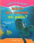 Чому я не можу жити під водою, як риба?