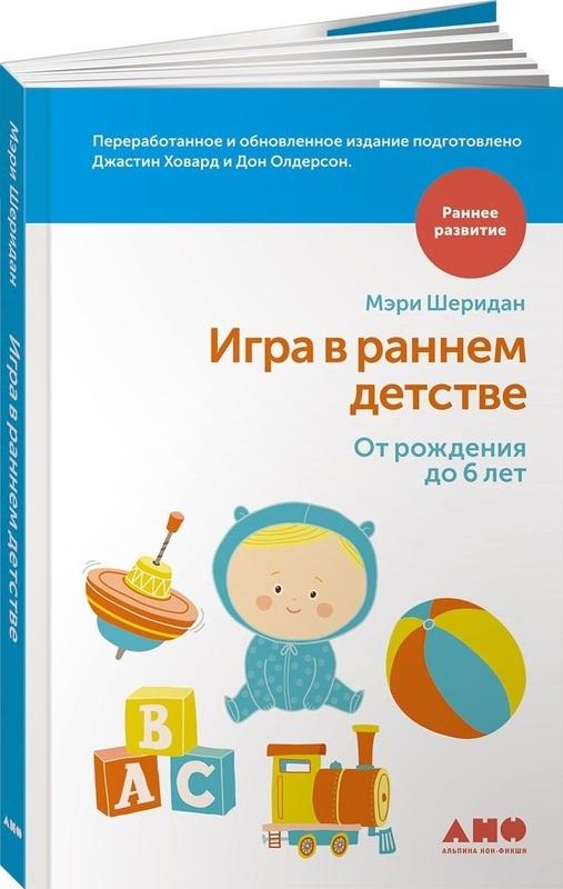 """Купить книгу """"Игра в раннем детстве от рождения до 6 лет"""""""
