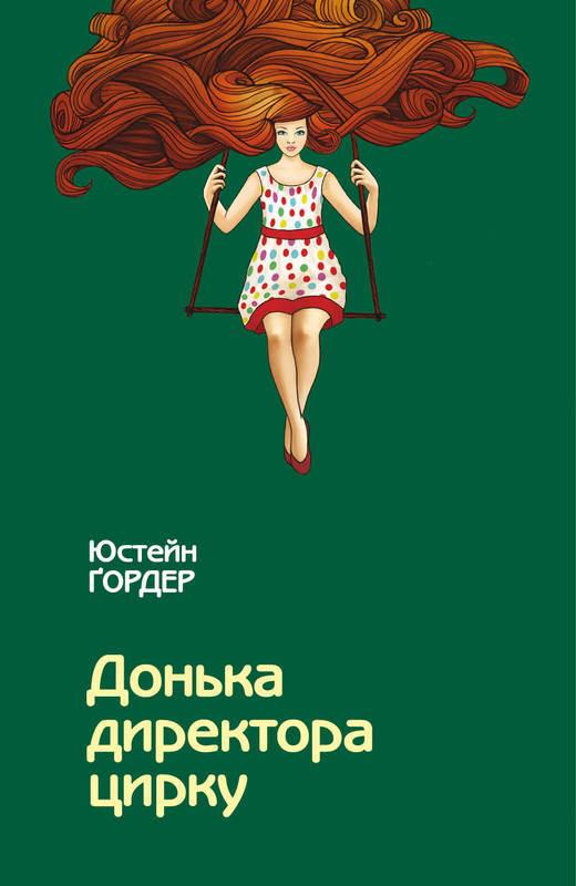 """Купить книгу """"Донька директора цирку"""""""