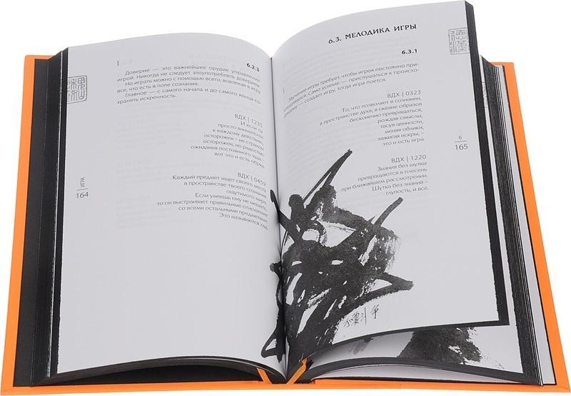 """Купить книгу """"Искусство игры с миром. Смысл победы в победе над смыслами"""""""
