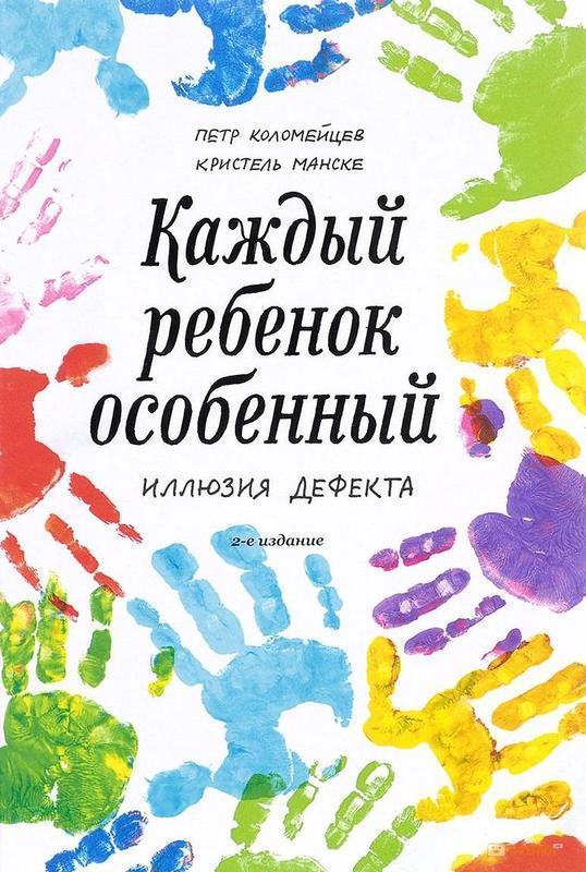 """Купить книгу """"Каждый ребенок - особенный. Иллюзия дефекта"""""""