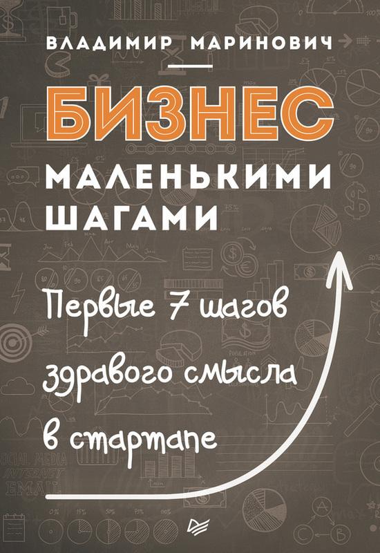 """Купить книгу """"Бизнес маленькими шагами. Первые 7 шагов здравого смысла в стартапе"""""""