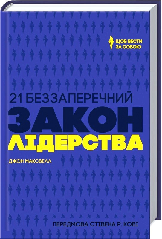 """Купить книгу """"21 беззаперечний закон лідерства. Щоб вести за собою"""""""