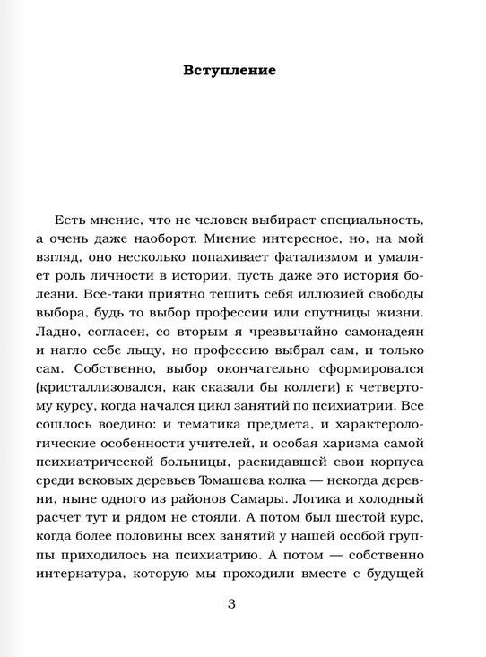 Записки психиатра. Лучшее, или Блог добрых психиатров - купить и читать книгу