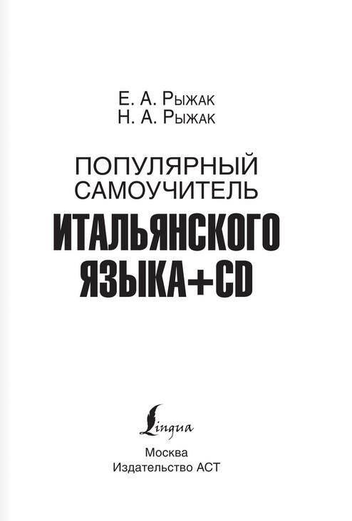 """Купить книгу """"Популярный самоучитель итальянского языка + CD"""""""