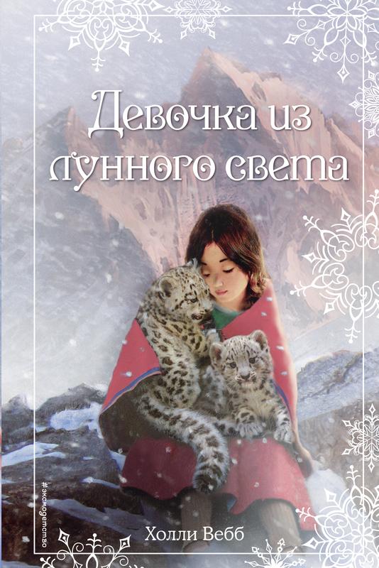 """Купить книгу """"Рождественские истории. Девочка из лунного света"""""""
