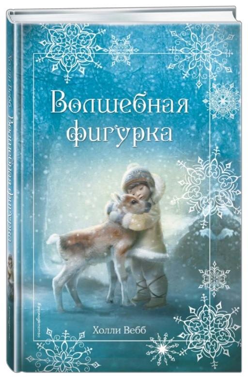 """Купить книгу """"Рождественские истории. Волшебная фигурка"""""""