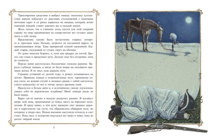 "Купить книгу ""Приключения барона Мюнхгаузена"""