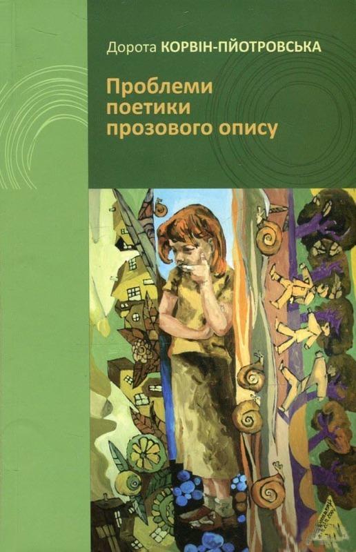 Проблеми поетики прозового опису - купить и читать книгу