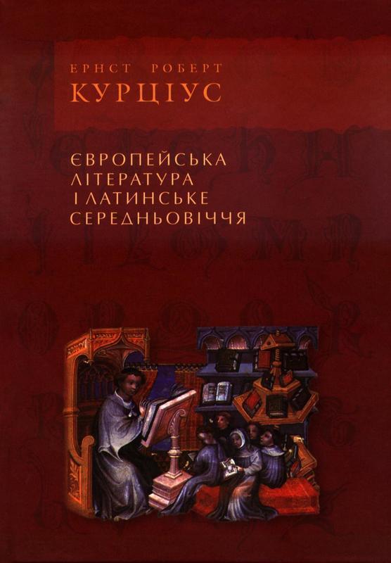 """Купить книгу """"Європейська література і латинське середньовіччя"""""""