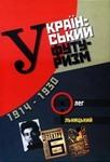 Український футуризм  (1914-1930) - купить и читать книгу