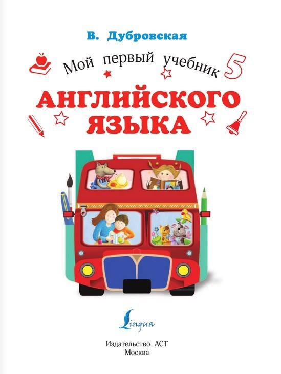 """Купить книгу """"Мой первый учебник английского языка"""""""