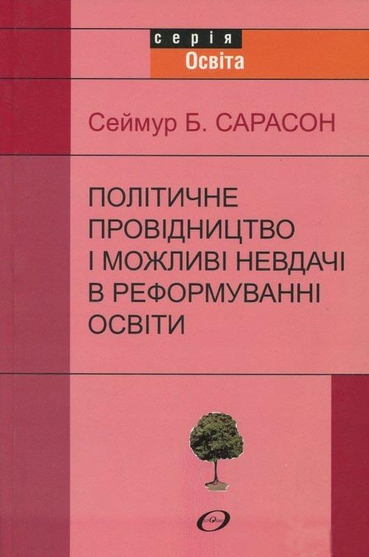 """Купить книгу """"Політичне провідництво і можливі невдачі в реформуванні освіти"""""""