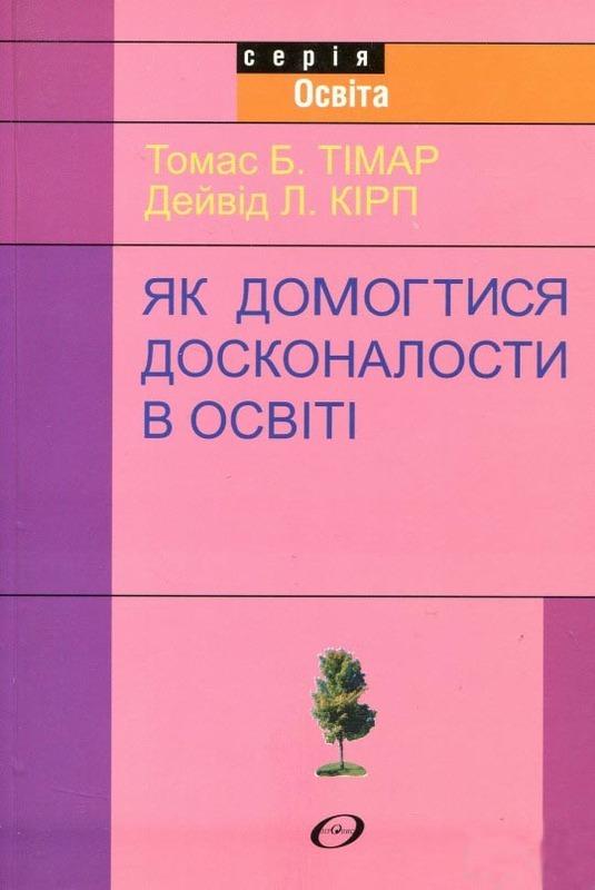 """Купить книгу """"Як домогтися досконалости в освіті"""""""