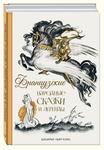 Французские народные сказки и легенды