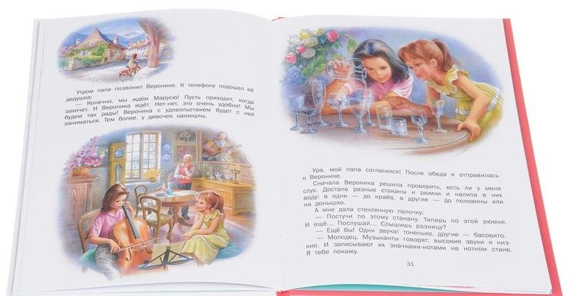 """Купить книгу """"Маруся и её любимые занятия. Балет. Музыка"""""""