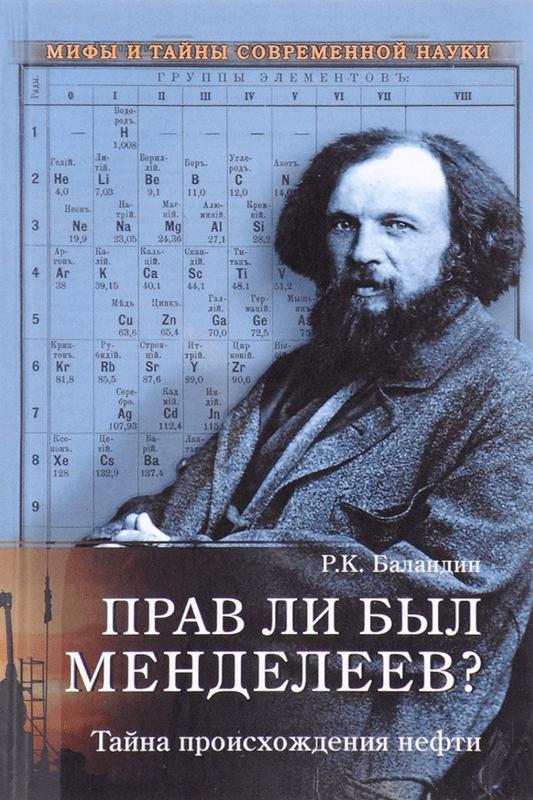 """Купить книгу """"Прав ли был Менделеев? Тайна происхождения нефти"""""""