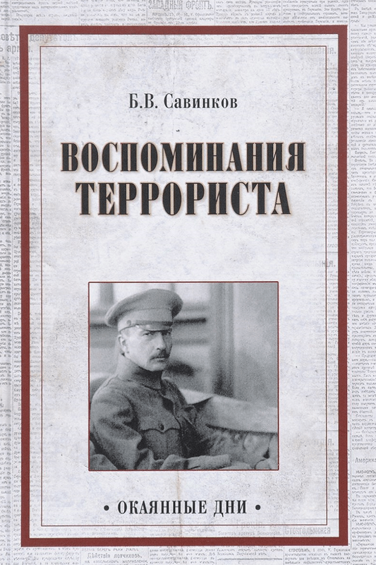 "Купить книгу ""Воспоминания террориста"""