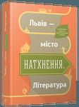 Львів — місто натхнення. Література