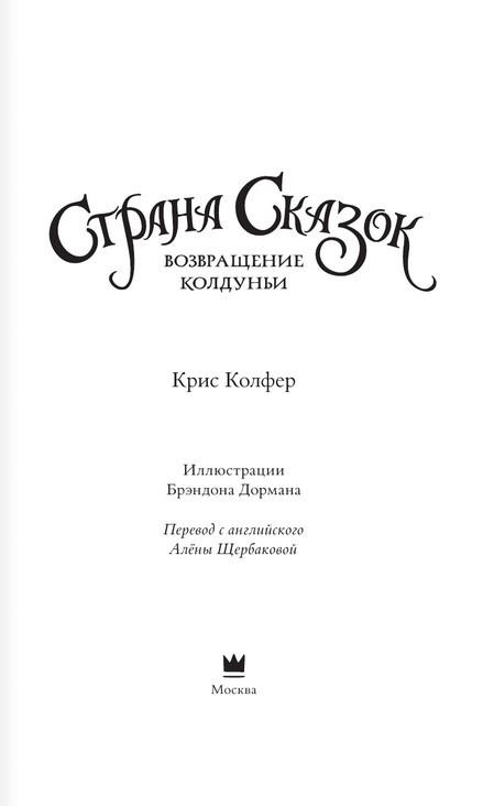"""Купить книгу """"Страна Сказок. Возвращение Колдуньи"""""""