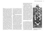 """Купить книгу """"Копаний м'яч. Коротка iсторiя украïнського футболу в Галичинi 1909–1944"""""""