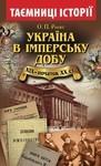 Україна в імперську добу (ХІХ-початок ХХ століття)