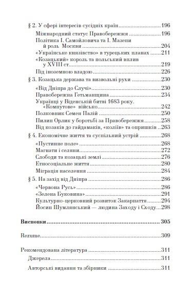 Гетьманська Україна 1676-1764 - купить и читать книгу
