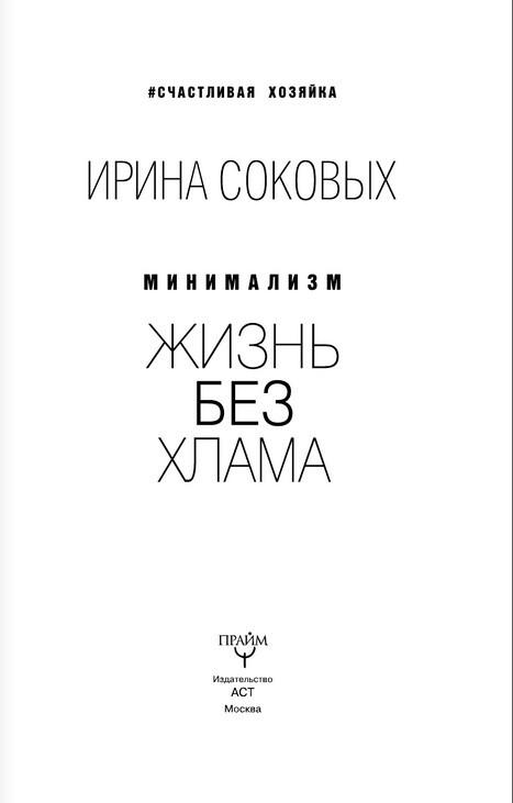 """Купить книгу """"Минимализм. Жизнь без хлама"""""""