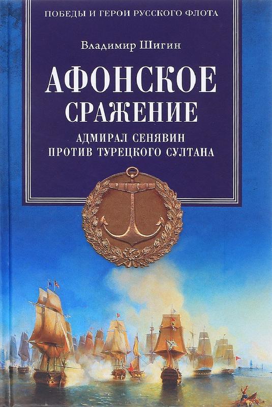 """Купить книгу """"Афонское сражение. Адмирал Сенявин против турецкого султана"""""""