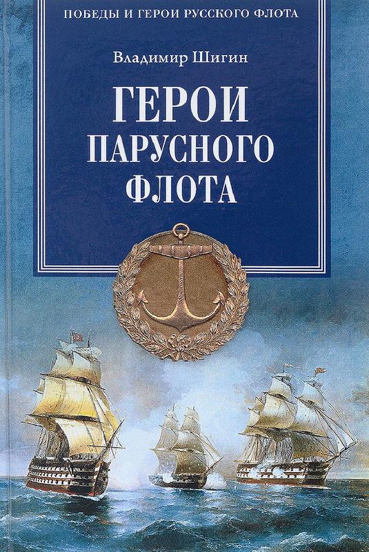 """Купить книгу """"Герои парусного флота"""""""