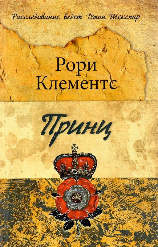 """Купить книгу """"Принц"""""""