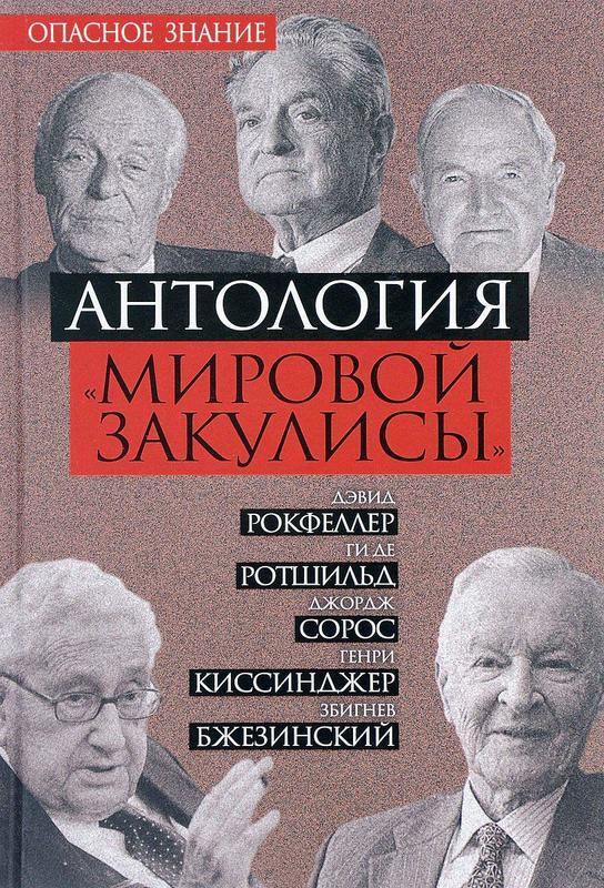 """Купить книгу """"Антология «мировой закулисы»"""""""