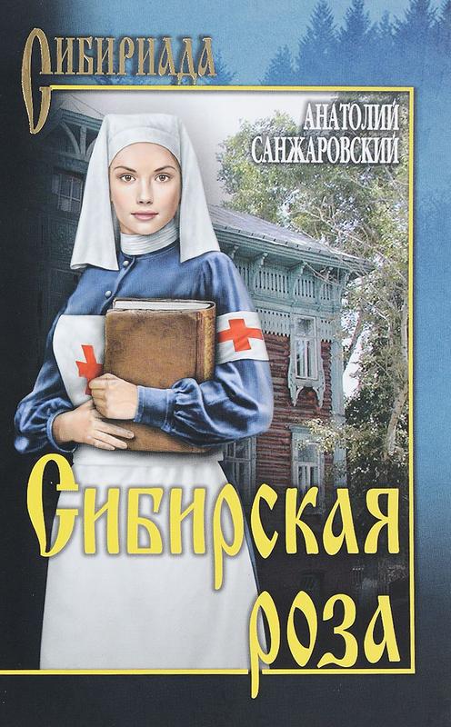 """Купить книгу """"Сибирская роза"""""""