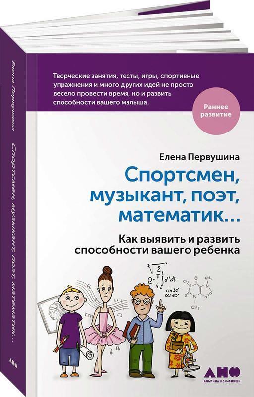 """Купить книгу """"Спортсмен, музыкант, поэт, математик… Как выявить и развить способности вашего ребенка"""""""