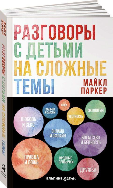 """Купить книгу """"Разговоры с детьми на сложные темы"""""""