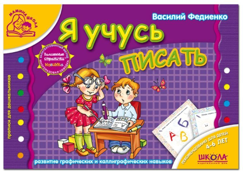 """Купить книгу """"Я учусь писать"""""""
