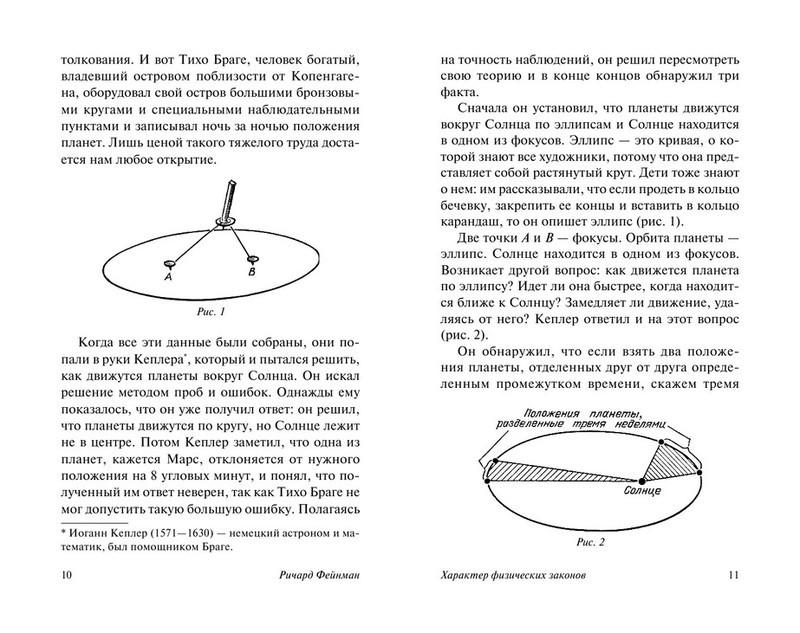 """Купить книгу """"Характер физических законов"""""""